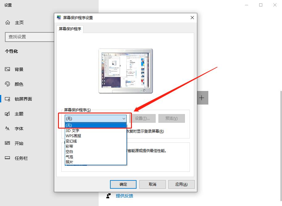 點擊屏幕保護程序的選擇列表箭頭