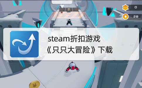 steam折扣游戲《只只大冒險》下載