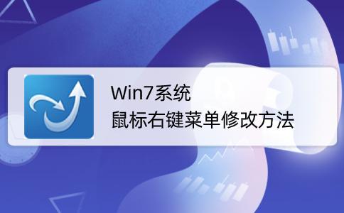 Win7系統鼠標右鍵菜單修改方法